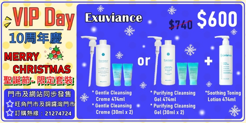 Exuviance Gentle Cleansing Creme Set 輕柔洗面乳聖誕限定套裝